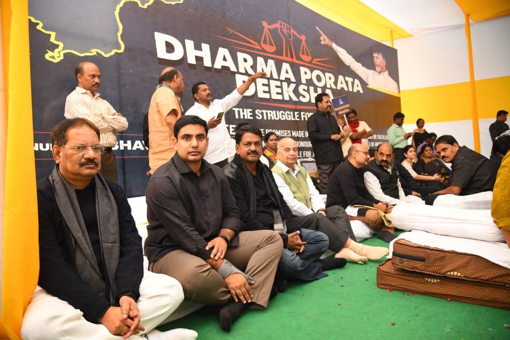 nara lokesh at dharma porata deeksha